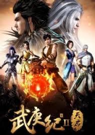 animasi terbaru 2021 wu geng ji terbaru full movie sub indo